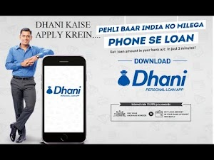 WHAT IS INDIABULLS DHANI APP | ABOUT DHANI APP | INSTANT PERSONAL LOAN | INDIABULLS DHANI APP FEATURES | INDIABULLS INTEREST RATES