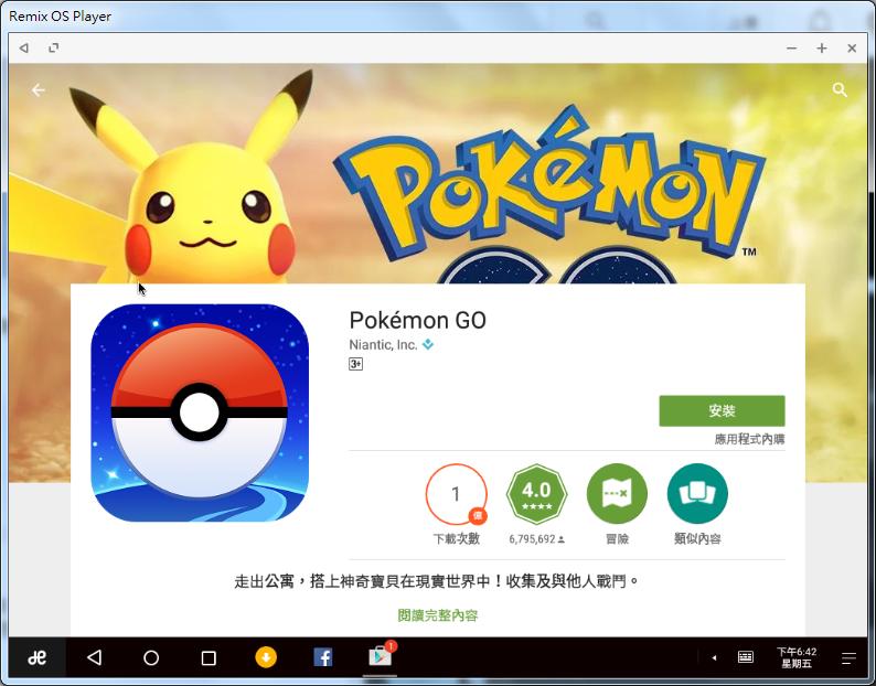 Image%2B013 - Remix OS Player - 高端的 Android 6.0.1模擬器,讓你在電腦上玩手機遊戲、可多開視窗、極類似PC的操作模式