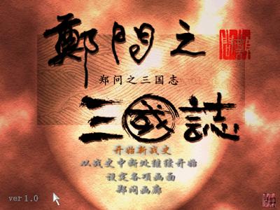 鄭問之三國志(ChenSanguo)中文版,類似KOEI光榮的策略遊戲!