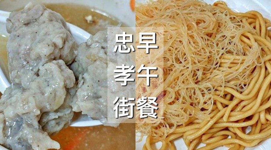 三峽忠孝街炒米粉魯肉飯 三峽公有市場對面巷子