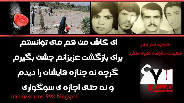 نامه ای از زنداني سياسي مريم اكبري منفرد از زندان اوين تحت عنوان  از رنج مادران شهدای مجاهد خلق
