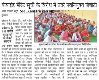 Haryana JBT waiting news