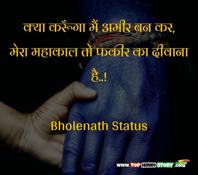 Bholenath Status shayari