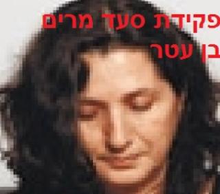 פקידת הסעד מרים בן עטר