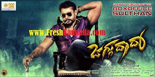Jaggu Dada Kannada Movie Videos