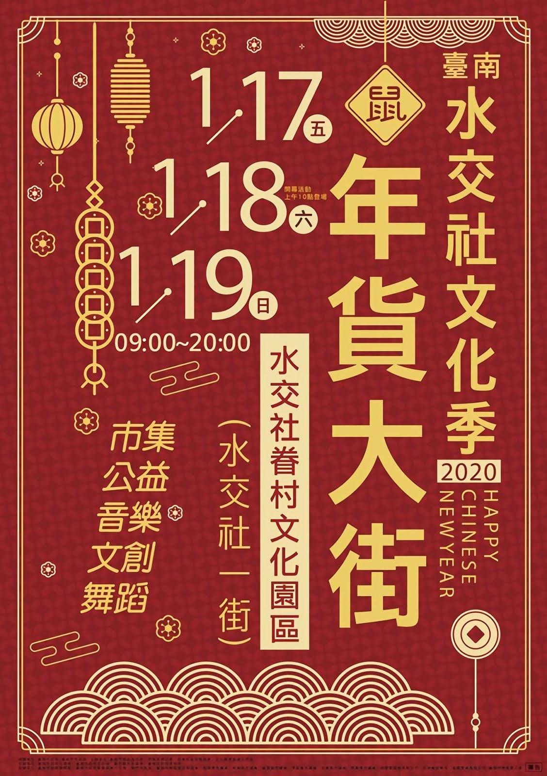 [活動] 2020水交社文化季×年貨大街|1/17-1/19眷村年味82攤登場