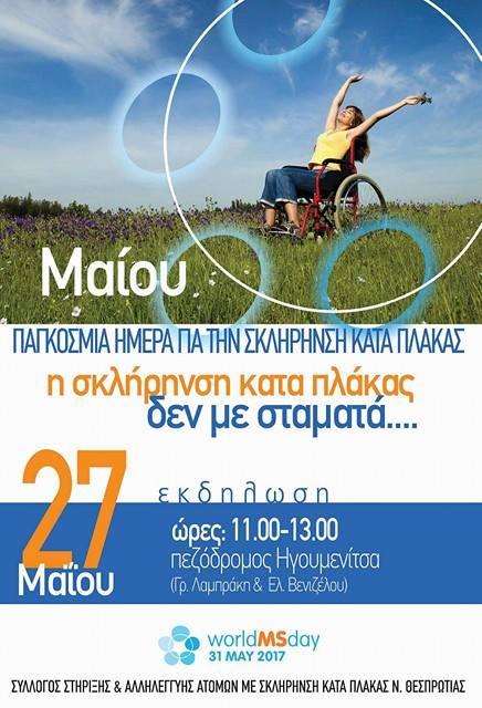 Ηγουμενίτσα: Εκδήλωση για την Παγκόσμια Ημέρας για την Σκλήρηνση Κατά Πλάκας