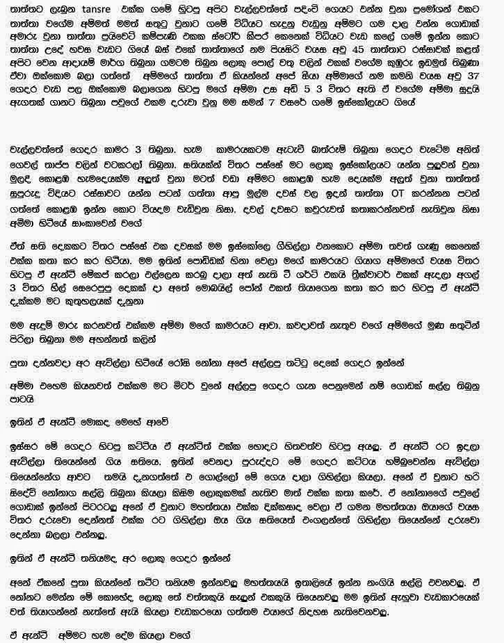 Akkage Putha - අක්කාගේ පුතා   Sri Lanka Wal Katha