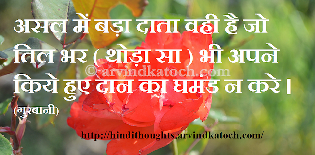 Biggest, donor, proud, donation, Hindi Thought, Quote