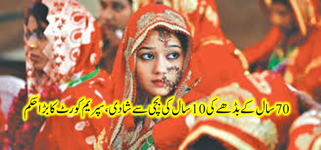 Chief Justice orders police to arrest a 70-year-old man over marrying 10 year old girl