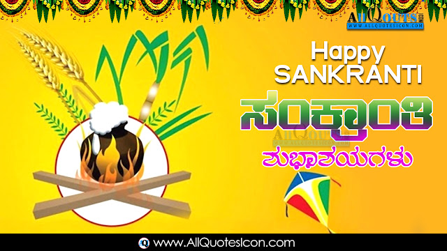 Sankranti-Wishes-In-Kannada-Sankranti-HD-Wallpapers-Sankranti-Wishes-In-Kannada-Whatsapp-Pictures-Sankranti-HD-Wallpapers-for-facebook-Sankranti-Festival-Wallpapers-Sankranti-Information-Best-Images-free