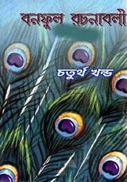 বনফুল রচনাবলী চতুর্থ খন্ড - বলাইচাঁদ মুখোপাধ্যায় Bonful Roconaboli 4 - Balai Chand Mukhopadhyay