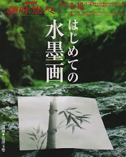 [Manga] NHK趣味悠々 はじめての水墨画 [NHK Shumiyuyu Hajimete no Suibokuga], manga, download, free