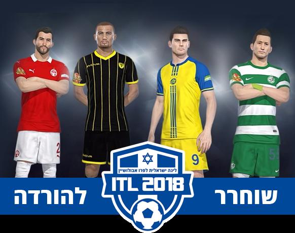 iTL 2018- טלאי הליגה הישראלית PS4 -שוחרר להורדה!