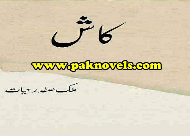 Malik Safdar Hayat
