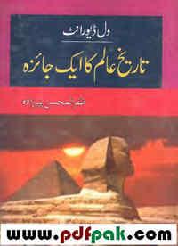 Tareekh-e-Alam Ka Aik Jaiza