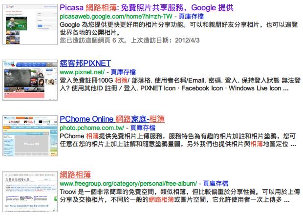 04.google - 厭倦了Windows醜醜的系統字體嗎?MacTray輕鬆讓你搖身一變成為Mac的美美字體!