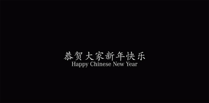Mercedes-Benz Chinese New Year TVC 2018