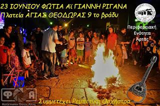 Αύριο ανάβει η φωτιά του Αι Γιάννη Ριγανά!!!
