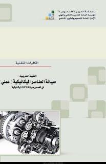 صيانة العناصر الميكانيكية عملي pdf