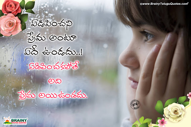 telugu quotes, love messages in telugu, best love quotes hd wallpapers in telugu