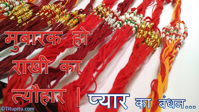 Happy-Raksha-bandhan-Hindi-wishes-wallpapers
