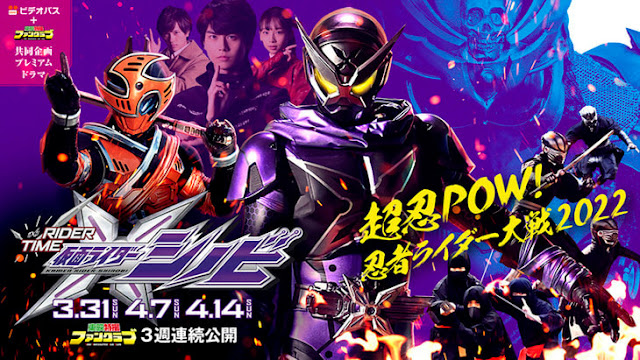 Rider Time: Kamen Rider Shinobi! Story & Character Revealed!