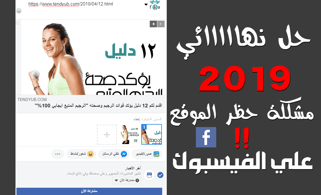 """واخيرا الحل الوحيد 2019 """"لمشكلة حظر الدومين علي الفيسبوك """" حل نهائي جديد"""