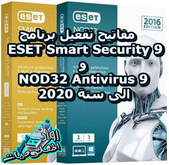 مفاتيح تفعيل برنامج Eset Smart Security 9 الى سنة 2020