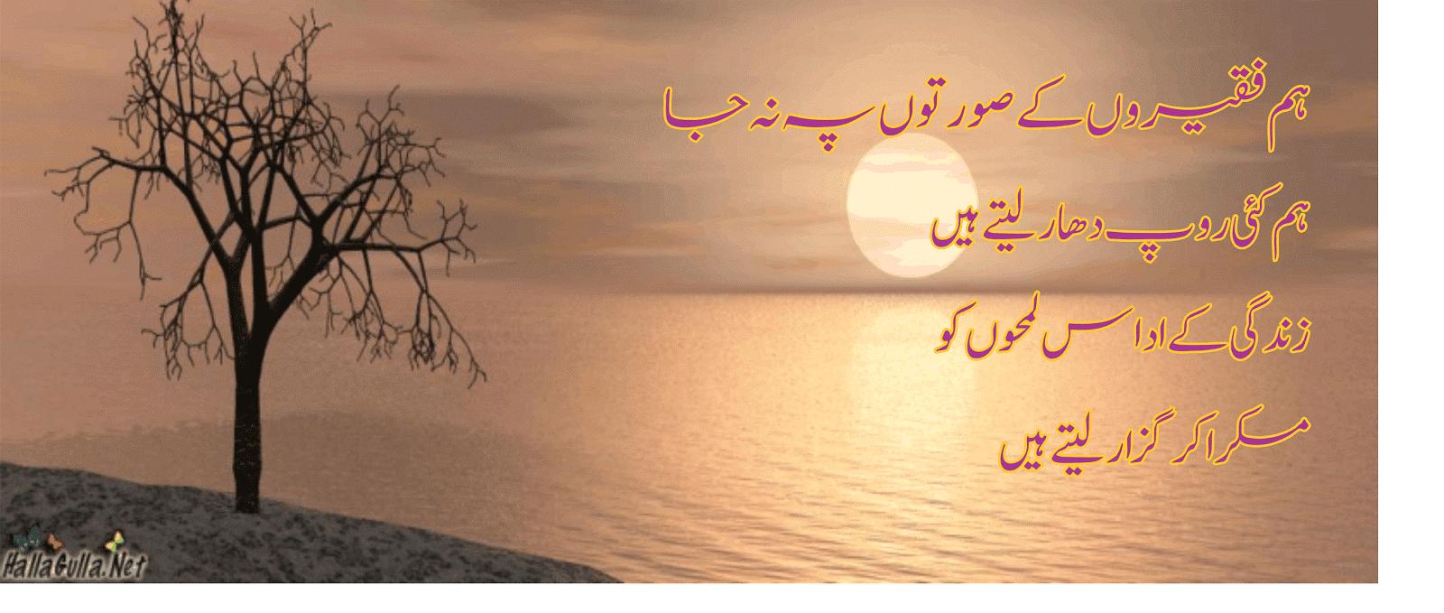mirza ghalib poetry in urdu