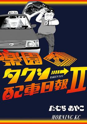 楽園タクシー配車日報 raw zip dl