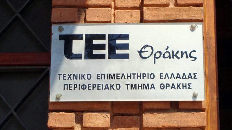 Εισαγγελική παρέμβαση για το νέο «Εξοικονομώ κατ' οίκον» ζητά το ΤΕΕ Θράκης