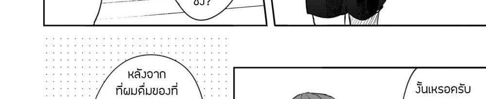 อ่านการ์ตูน Skill Daidokoro Shoukan wa Sugoi! Isekai de Gohan Tsukutte Point Tamemasu ตอนที่ 8 หน้าที่ 56