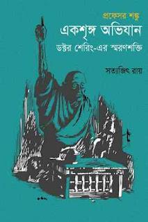 একশৃঙ্গ অভিযান - সত্যজিৎ রায় Ek Sringo Abhijan by Satyajit Ray