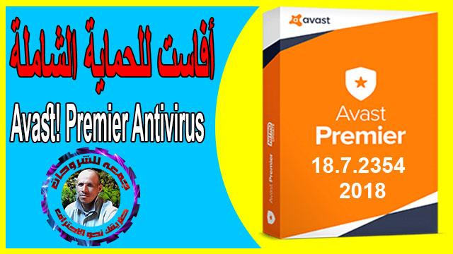 تحميل الاصدار الجديد من برنامج أفاست للحماية الشاملة  Avast! Premier Antivirus 2018 18.7.2354