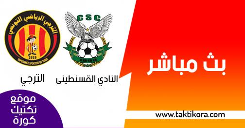 مشاهدة مباراة الترجي والنادي القسنطينى بث مباشر اليوم 06-04-2019 دوري أبطال أفريقيا