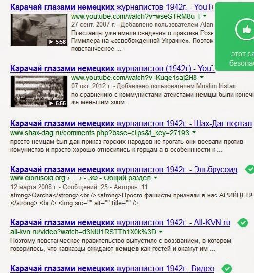карачай в войне 1941-1945гг