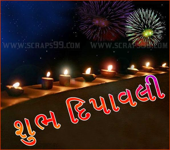 Happy Diwali sms Gujrati message wishes quotes mages Picture photo Greetings wallpaper indian festival animated gif images