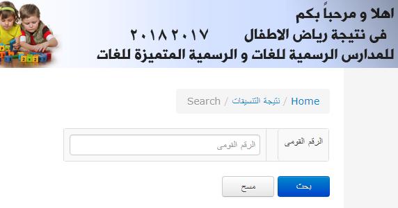 من ه نــا نتيجة تنسيق رياض الأطفال محافظة الشرقية 2018 2019