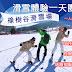 【2017-2018韓國滑雪團】橡樹谷滑雪場 - 滑雪一天團 Seoul Ski Tour Package