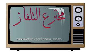 بحث حول مخترع التلفاز جون لوجي بيرد