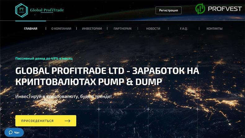 Global ProfiTrade обзор и отзывы HYIP-проекта