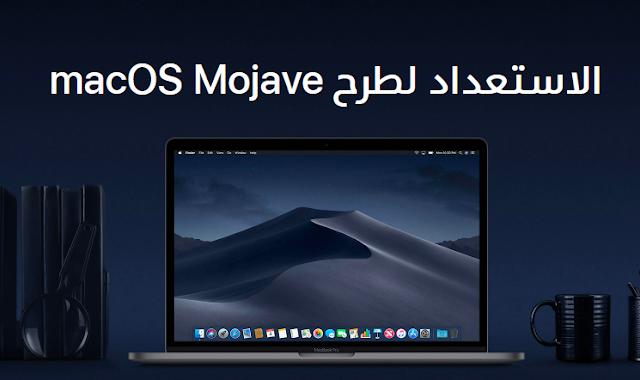 كيفية الاستعداد لطرح macOS Mojave اليوم