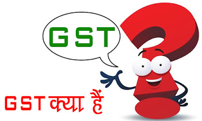 what is gst, full history of gst, gst ka itihas,