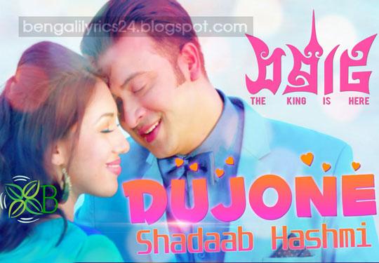 Dujone - Shadaab Hashmi