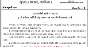 Taalti%2Bbharti%2Bnotification%2B2018 Online Form Govt Job Th P on