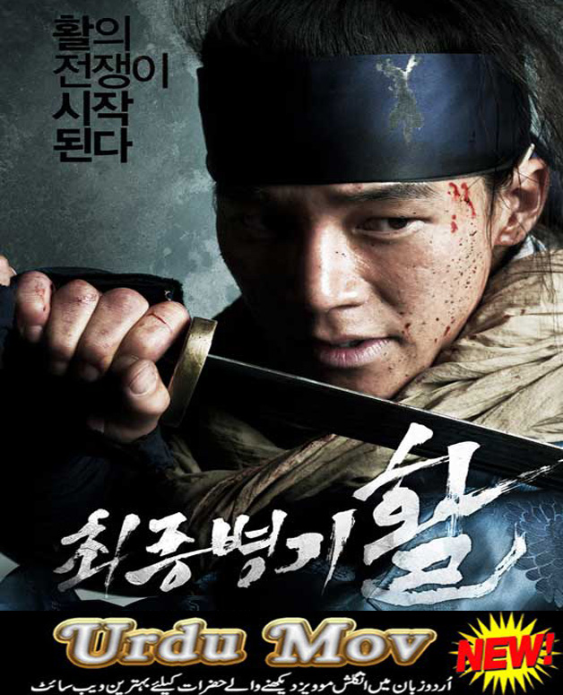 war of the arrows 2011 download