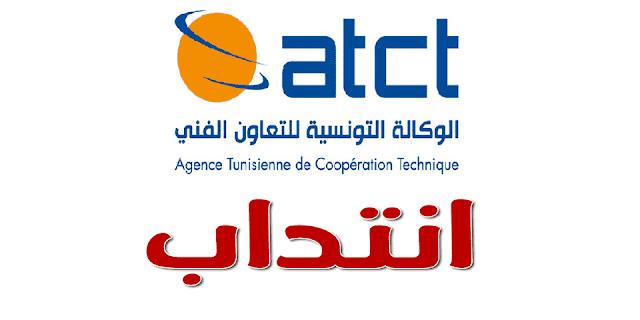 شركة كندية ترغب في انتداب كفاءات تونسية مختصة في ميدان الإعلامية  وتقني في الصحة