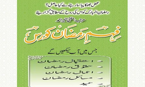 Ramadan 2018 [Fehm e Ramzan Course] Urdu Book Fehm e Ramzan Course= Learn How to Act in Ramadan= Benefits of Fasting in Islamic Month Ramadan