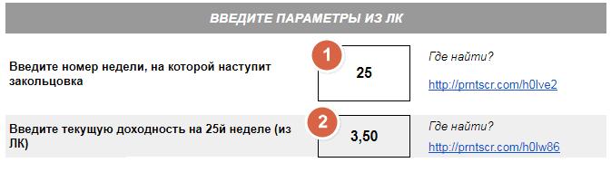 Закольцовка 2